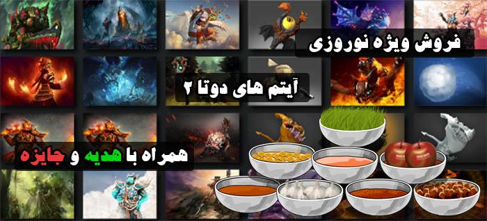 dota2_item_sale_norooz[www.dota-2.ir]