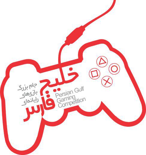 مسابقه بازیهای رایانه ای جام خلیج فارس